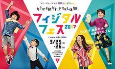 【早割】ソニーミュージックKIDSTONE「~カラダを動かす、デジタル体験!~フィジタルフェス2017」 イベント画像1 Web Design, Layout Design, Logo Design, Banners Web, Web Banner, Flyer And Poster Design, Logos Retro, Japanese Graphic Design, Design Reference