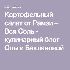 Картофельный салат от Рамзи – Вся Соль - кулинарный блог Ольги Баклановой