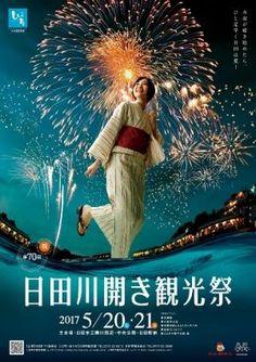 第70回日田川開き観光祭ポスター