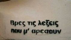 wall quotes Wall Quotes, Words Quotes, Life Quotes, Sayings, Graffiti Quotes, Greek Quotes, Best Quotes, Texts, Tattoo Quotes