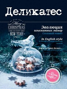 Delikates 2  a magazine on fine foods and world cuisine