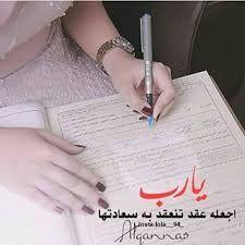عبارات تهنئة للعروس English Wedding Uk Wedding Wedding