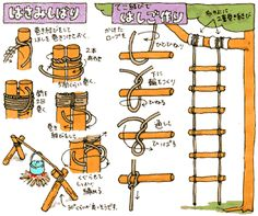 rope lashings for bipods and rope ladder はさみしばり、はしご作り