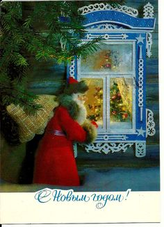 Santa Claus with gifts  Vintage Russian USSR postcard