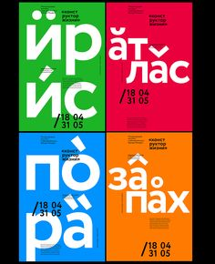 Cultural posters for exhibition on Behance