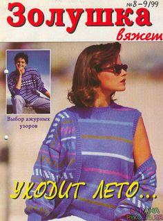Золушка вяжет 1999-08-09 - Золушка Вяжет - Журналы по рукоделию - Страна…