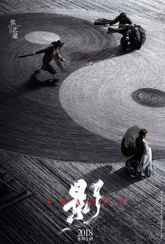 張藝謀電影作品——《影》海報設計|品牌癮-法博思品牌顧問