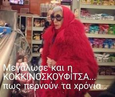 Funny Greek, Magic Words, Sarcasm Humor, Funny Thoughts, Just Kidding, Just For Laughs, Movie Quotes, Laugh Out Loud, Funny Photos