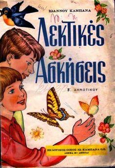 Λόλα, να ένα άλλο: Σχολικά βιβλία Δημοτικού / Α΄ Γραμματική - Αριθμητικη Comic Books, Blog, Blogging, Cartoons, Comics, Comic Book, Graphic Novels, Comic