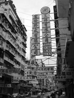 hong kong old style buildings & signs - sham shui po