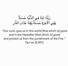 Dua for protection from hellfire.