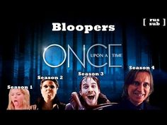 "Once Upon A Time Bloopers / Блуперы ""Однажды в сказке"" [1-4 сезоны] - YouTube"