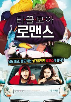 Penny Pinchers- Korean movie.. Cute guy with a cute ending!