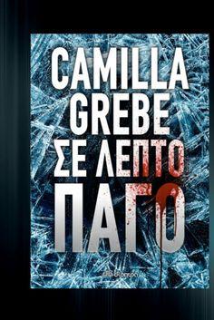 «Σε λεπτό πάγο»: Κριτική του βιβλίου της Camilla Grebe