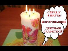 СВЕЧА К 8 МАРТА СВОИМИ РУКАМИ + ХОЛОДНЫЙ ДЕКУПАЖ САЛФЕТКОЙ — Музыкальное видео…