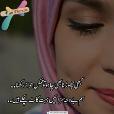 Ab Or nhiii plzz, 💔 Poetry Feelings, My Poetry, In My Feelings, Urdu Poetry, Truth Quotes, Urdu Quotes, Poetry Quotes, Love Quotes, Deep Words