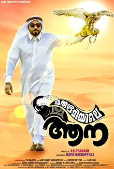 Marubhoomiyile Aana (2016) Malayalam Movie Download Watch Online DVDRIP Mp4 3GP - http://djdunia24.com/marubhoomiyile-aana-2016-malayalam-movie-download-watch-online-dvdrip-mp4-3gp/