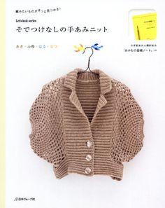 new japanese knitting book isbn 978-4-529-05019-7