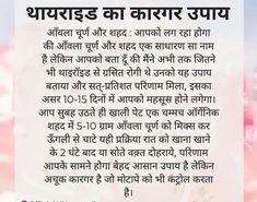 Health Tips In Hindi - Gharelu Nuskhe Daily Health Tips, Natural Health Tips, Health And Beauty Tips, Health Chart, Health Facts, Health And Nutrition, Ayurvedic Skin Care, Ayurvedic Healing, Home Health Remedies