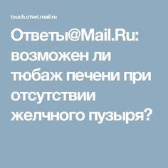 Ответы@Mail.Ru: возможен ли тюбаж печени при отсутствии желчного пузыря?