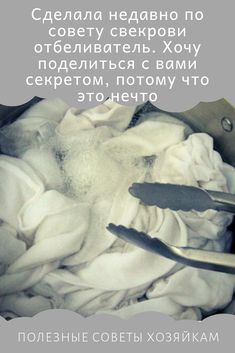 Clean House, Tricks, Diy And Crafts, Life Hacks, Knowledge, Cleaning, Education, Health, Books