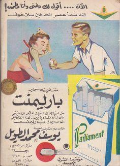 Cigarette ad, 1960.
