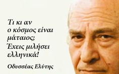 Wise Words, Greek, Poetry, Quotes, Quotations, Word Of Wisdom, Poetry Books, Greece, Quote