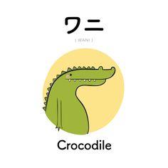 [120] ワニ | wani | crocodile
