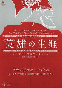 Japanese Poster:Affinis Music Festival. Akaoni Design. 2010 - Gurafiku: Japanese Graphic Design