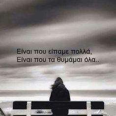 αγαπη μου........