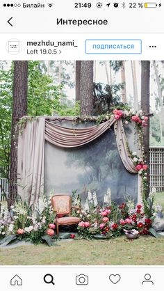 AV - This is a nice scene for pictures. Draped fabric with a place to sit and the backdrop.