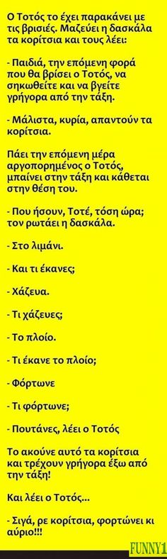 Funny Greek Quotes, Greek Memes, Funny Quotes, Funny Images, Funny Pictures, Episode Choose Your Story, Bring Me To Life, Funny Moments, Laugh Out Loud