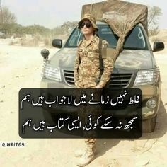 Army Poetry, Pak Army Quotes, Pak Army Soldiers, Soldier Quotes, Army Pics, Pakistan Armed Forces, Pakistan Zindabad, Military Couples, Army Wallpaper