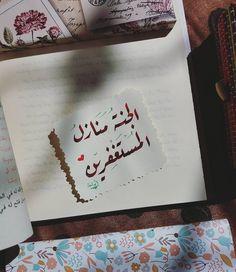 """osamamatallah: """"أسْتغْفرُ الله العظيّم من كل ذنبٍ وأتوبُ إليه ..  """""""