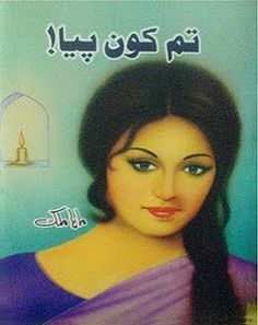 Maha Malik is the author of Tum Kon Piya. It is a social, romantic story. Maha Malik is a top female writer of Urdu novel. She authored some superhit books. Romantic Novels To Read, Romantic Love Stories, Romance Novels, Good Books, Books To Read, Book Names, Story Writer, Best Novels, Urdu Novels