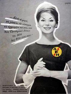 National Electricity co. Vintage Advertising Posters, Old Advertisements, Vintage Ads, Vintage Posters, Vintage Photos, Old Pictures, Old Photos, Old Posters, Old Greek
