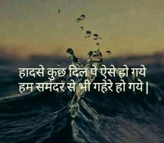 Quotes and Whatsapp Status videos in Hindi, Gujarati, Marathi Hindi Quotes Images, Shyari Quotes, Desi Quotes, Hindi Quotes On Life, Motivational Quotes In Hindi, Hindi Qoutes, Life Quotes, Silence Quotes, Love Quotes Poetry