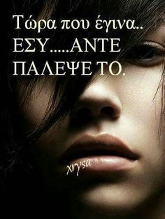 Soul Quotes, Greek Quotes, Picture Video, Life Is Good, Inspirational Quotes, Thoughts, Motivation, Love, Words