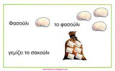 Ελένη Μαμανού: Οκτωβρίου 2012 Piggy Bank Craft, Greek Language, Education, Blog, Crafts, Money, February, Google, Manualidades