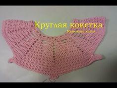 ▶ 1 Круглая кокетка крючком Вяжем платье для девочки - YouTube