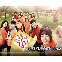 Everything Kimchi OST Part 2 | 모두 다 김치 OST Part 2 - Ost / Soundtrack, available for download at ymbulletin.blogspot.com