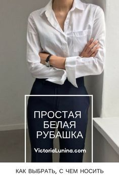 Fashion style tips outfits white shirts 58 Ideas Classic Outfits, White Outfits, Budget Fashion, Fashion Tips, White Shirts, Fasion, Capsule Wardrobe, Plus Size Fashion, What To Wear