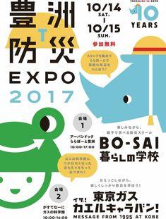 東京ガス : がすてなーに / 新着情報|豊洲防災EXPO2017 Typographic Poster, Typography Logo, Typography Design, Brochure Design, Flyer Design, Charity Branding, Japanese Poster Design, School Posters, Poster Ads