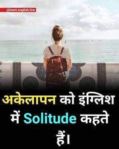 Daily Vocabulary, English Vocabulary Words, Learn English Speaking, Learn English Words, Writing Words, Writing Ideas, Learn Hindi, English Writing Skills, Knowledge Quotes