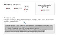 как установить кнопку Pocket в сообщении блога.