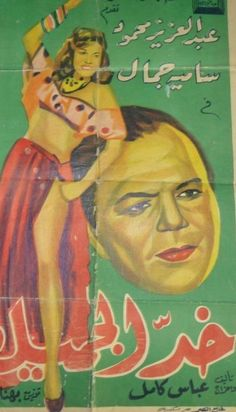 1951 Egypt Movie, Cinema Posters, Movie Posters, Egyptian Actress, Classic Films, Middle East, Peace And Love, Nostalgia, Singer