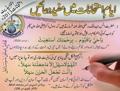 Dua for Papers