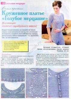 Вслед уходящему лету: платье крючком. Обсуждение на LiveInternet - Российский Сервис Онлайн-Дневников