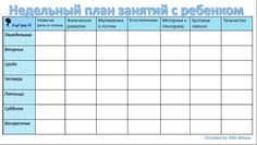 План занятий с ребенком на неделю #план #занятиесдетьми #таймменеджмент