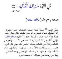 Duaa Islam, Islam Hadith, Allah Islam, Islam Quran, Quran Verses, Quran Quotes, Arabic Quotes, Islamic Quotes, Islamic Phrases